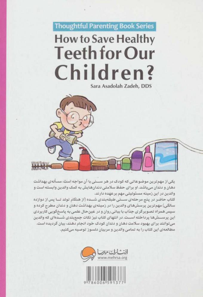 دندان های کودک من