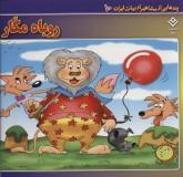 پندهایی از مشاهیر ادبیات ایران10 (روباه مکار)