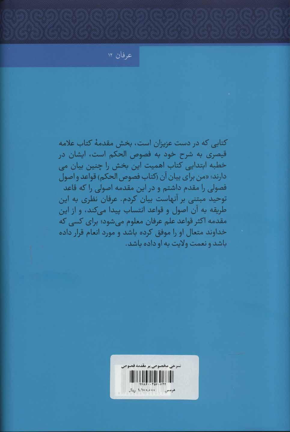 فصوص الحکم (شرحی مخصوص بر مقدمه فصوص)،(عرفان12)