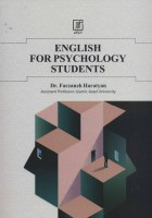 ENGLISH FOR PSYCHOLOGY STUDENTS