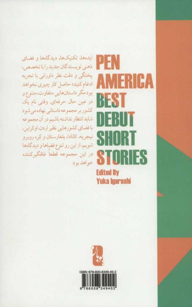 بهترین داستان های کوتاه از نویسندگان جدید