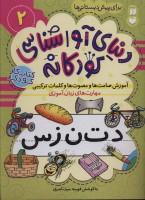 دنیای آواشناسی کودکانه 2 (آموزش صامت ها و مصوت ها و کلمات ترکیبی،مهارت های زبان آموزی)