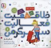 کتاب کار پیش دبستانی ها و سال های اول و دوم 2 (خلاقیت،فعالیت،سرگرمی)