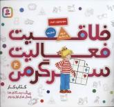 کتاب کار پیش دبستانی ها و سال های اول و دوم 4 (خلاقیت،فعالیت،سرگرمی)