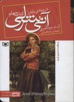 رمان های کلاسیک86 (آنی شرلی (کتاب چهارم:در ویندی پاپلرز))