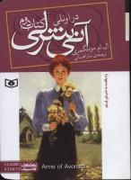 رمان های کلاسیک84 (آنی شرلی (کتاب دوم:در اونلی))
