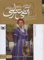 رمان های کلاسیک87 (آنی شرلی (کتاب پنجم:در خانه ی رویاها))