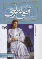 رمان های کلاسیک90 (آنی شرلی (کتاب هشتم:ریلا در اینگل ساید))