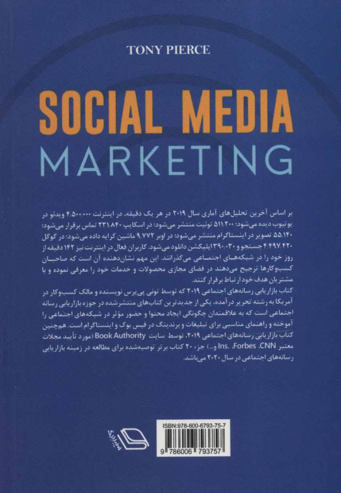 بازاریابی رسانه اجتماعی 2019