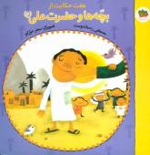 هفت حکایت از بچه ها و حضرت علی (ع)،(گلاسه)