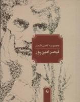 مجموعه کامل اشعار قیصر امین پور