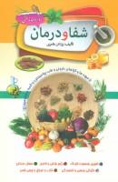 شفا و درمان با میوه ها و گیاهان داروئی و طب پیامبر (ص) و ائمه معصومین