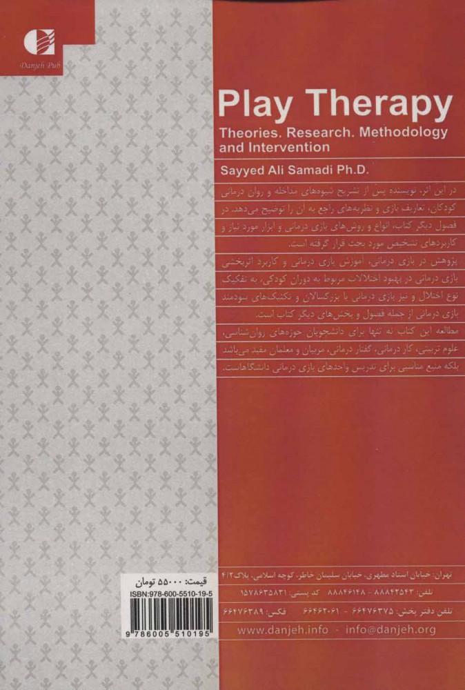بازی درمانی (نظریه ها،انجام پژوهش و روش های مداخله)
