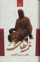 خمسه نظامی به نثر (ادبیات کهن ایرانی)