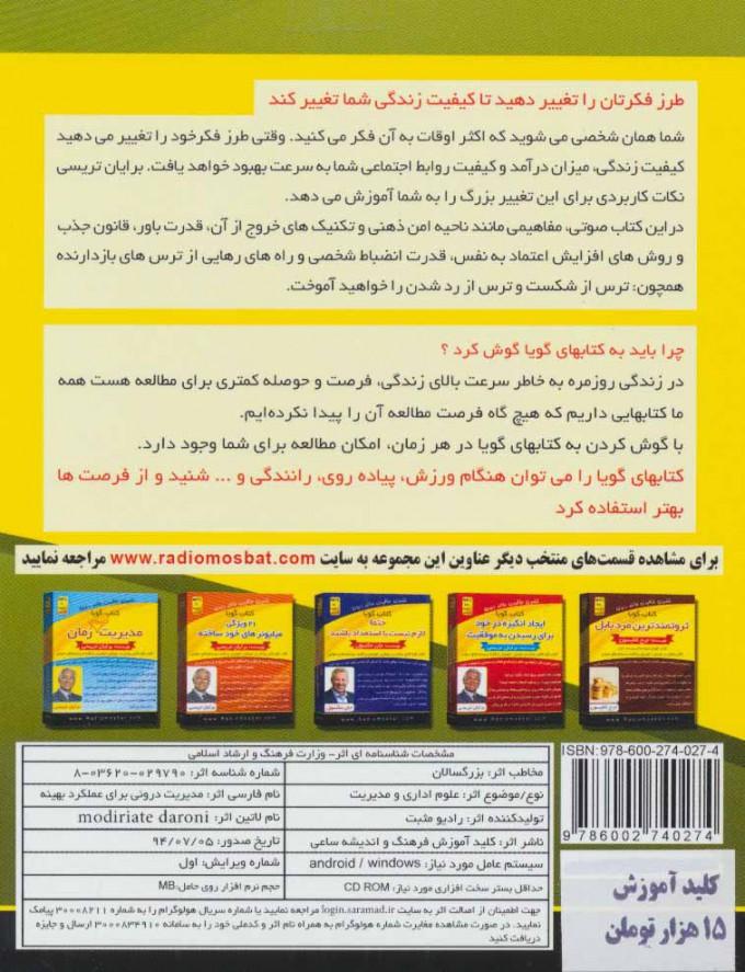 کتاب سخنگو مدیریت درونی خود برای رسیدن به عملکرد بهینه (باقاب)
