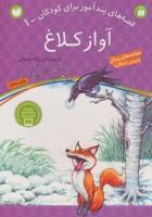 آواز کلاغ (قصه های پندآموز برای کودکان 1)
