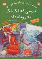 درسی که لک لک به روباه داد (قصه های پندآموز برای کودکان 5)