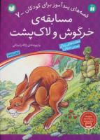 مسابقه ی خرگوش و لاک پشت (قصه های پندآموز برای کودکان 7)