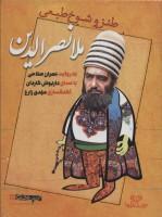 کتاب سخنگو طنز و شوخ طبعی ملا نصرالدین (صوتی)،(باقاب)