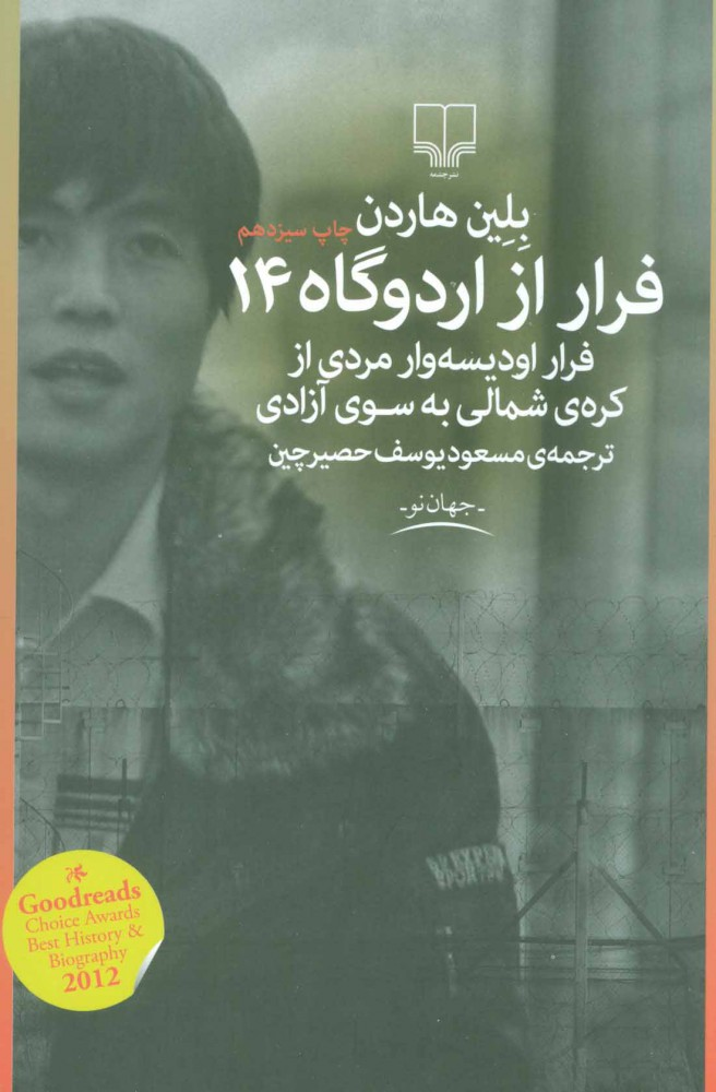 فرار از اردوگاه 14:فرار اودیسه وار مردی از کره ی شمالی به سوی آزادی (جهان نو)