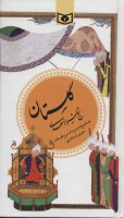 گزینه ادب پارسی 1 (گلستان سعدی)
