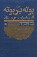 بوته بر بوته:آثار معاصران در بوته ی نقد (زبان و ادبیات45)