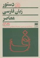 دستور زبان فارسی معاصر (زبان و ادبیات21)