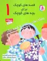 ققصه های کوچک برای بچه های کوچک 1 (پسته دهان بسته و 4 قصه دیگر)،(گلاسه)