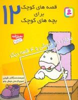 قصه های کوچک برای بچه های کوچک12 (مغازه دم فروشی و 4 قصه دیگر)،(گلاسه)
