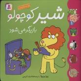 کلاس کوچولوها 1 (شیر کوچولو بازیگر می شود)،(گلاسه)
