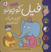 کلاس کوچولوها 8 (فیل کوچولو کاری می کند که نترسد)،(گلاسه)