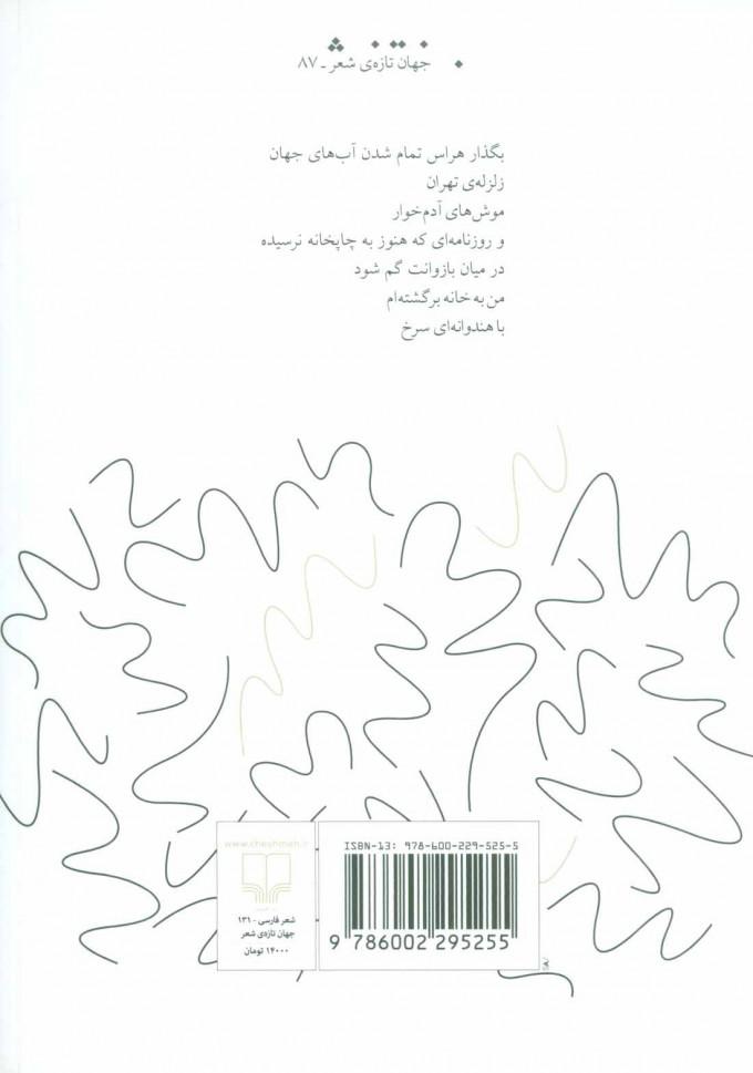 آخرین زلزله ی تهران (جهان تازه ی شعر87)