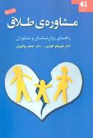 مشاوره ی طلاق (راهنمای روان شناسان و مشاوران)