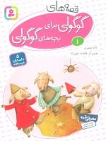 قصه های گوگولی برای بچه های گوگولی 1 (گلاسه)