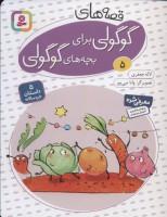 قصه های گوگولی برای بچه های گوگولی 5 (گلاسه)