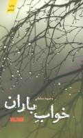 خواب باران