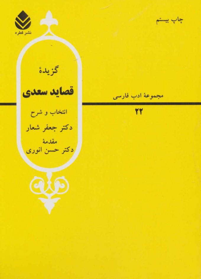 گزیده قصاید سعدی (ادب فارسی22)