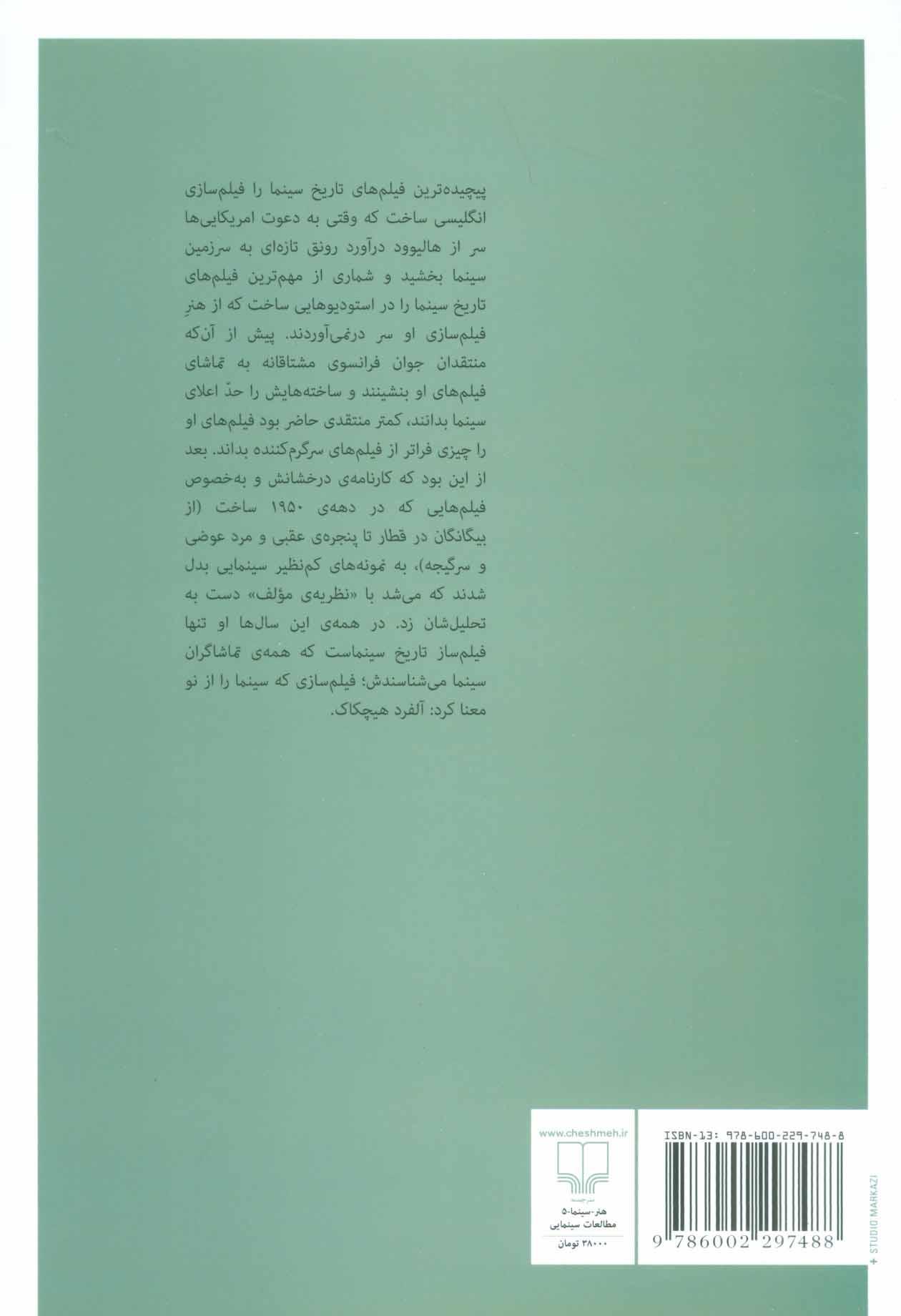 ه همانند هیچکاک:زندگی و آثار آلفرد هیچکاک (مطالعات سینمایی)
