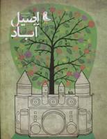 اصیل آباد