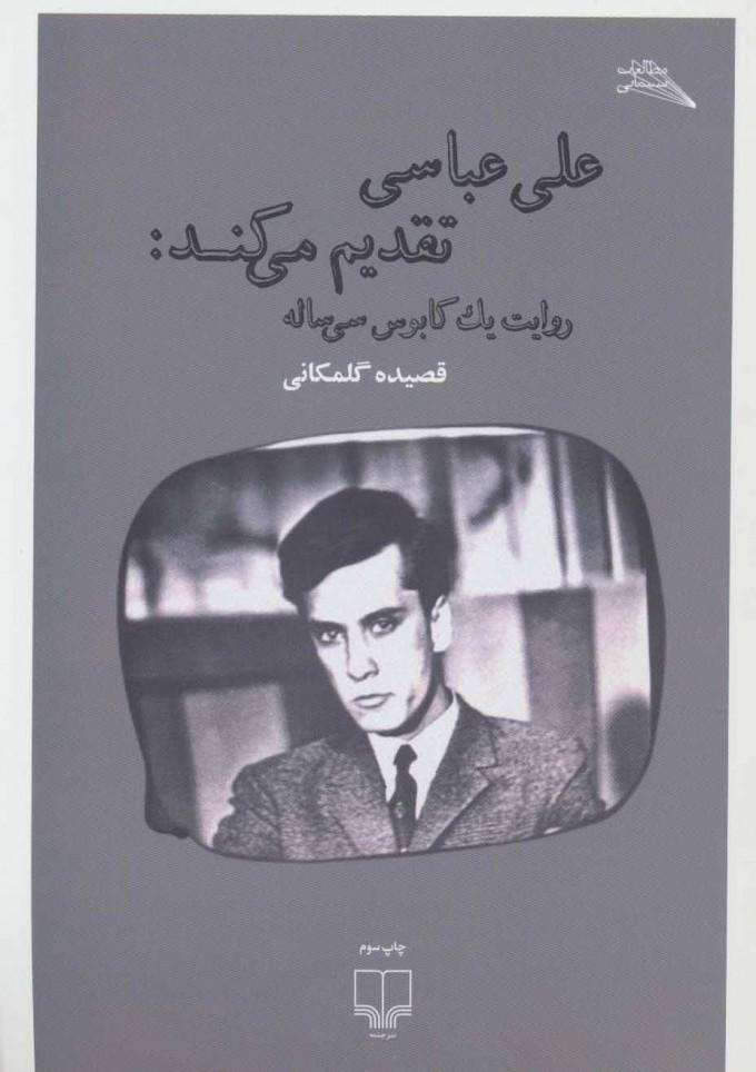 علی عباسی تقدیم می کند: روایت یک کابوس سی ساله (مطالعات سینمایی)