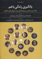 یادگیری زندگی باهم (برنامه بین مذهبی و بین فرهنگی برای آموزش های اخلاقی)