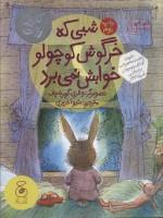 قصه های دوستی 3 (شبی که خرگوش کوچولو خوابش نمی برد)،(گلاسه)