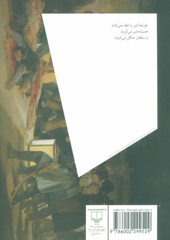 اشد ملاقات:مجموعه شعر (جهان تازه ی شعر119)