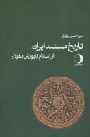 تاریخ مستند ایران باستان