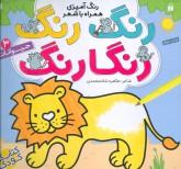 رنگ رنگ رنگارنگ 3 (رنگ آمیزی همراه با شعر:حیوانات)
