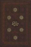 دیوان حافظ اخوین با مینیاتور (2زبانه،گلاسه،باقاب،چرم،لب طلایی)