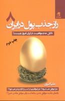 راز جذب پول در ایران 8 (دلایل عدم موفقیت در ایران امروز چیست؟)