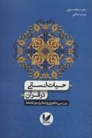 حیات انسانی در قرآن (بررسی ماهوی و تحلیل مولفه ها)