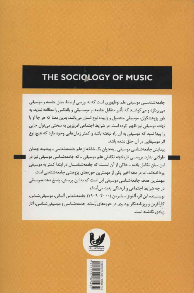 جامعه شناسی موسیقی