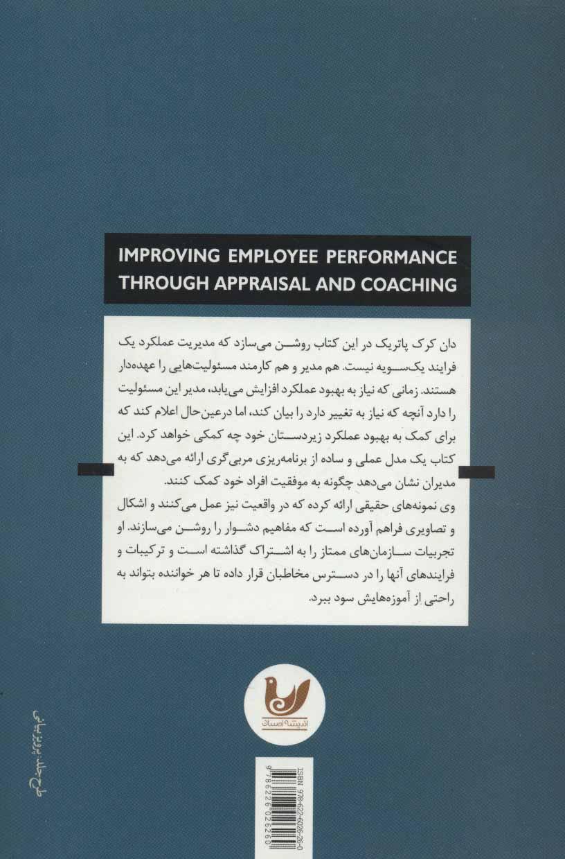 بهبود عملکرد کارکنان از طریق ارزشیابی و مربیگری